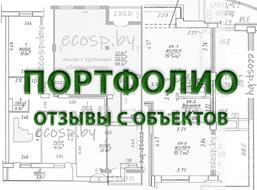 Портфолио-отзывы с объектов ЭкоСаундПроект, ООО